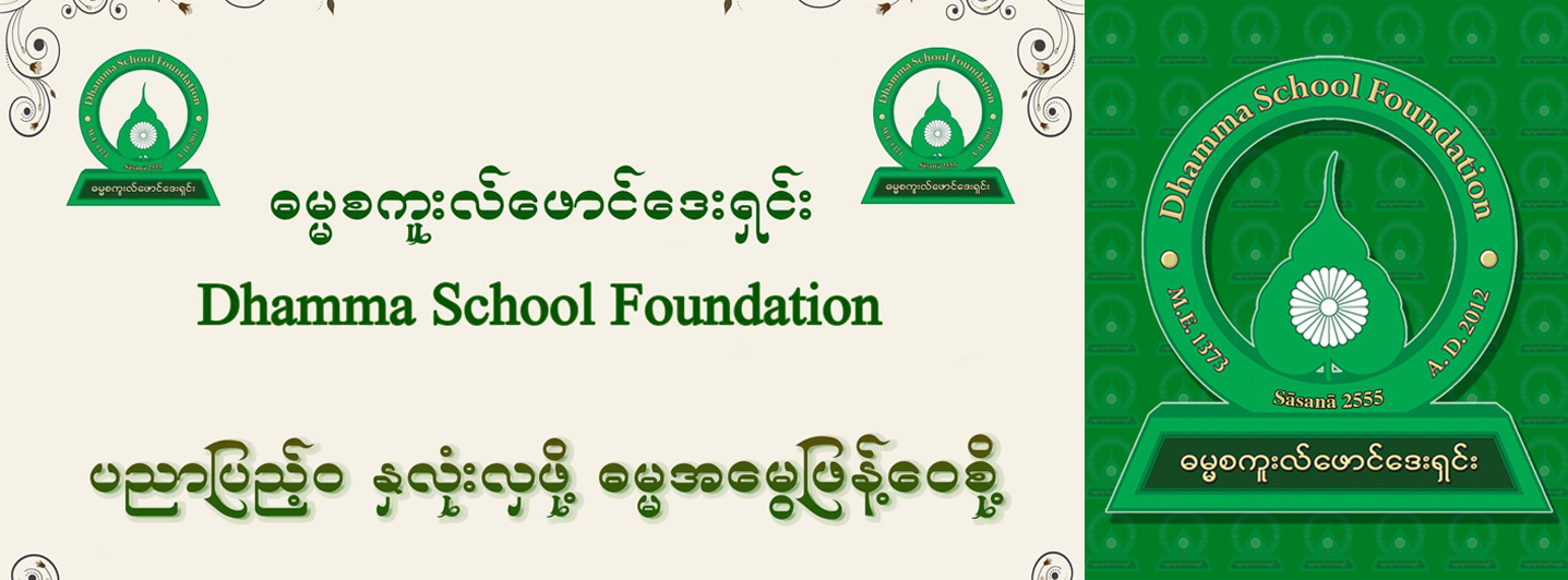 Dhamma School Songs
